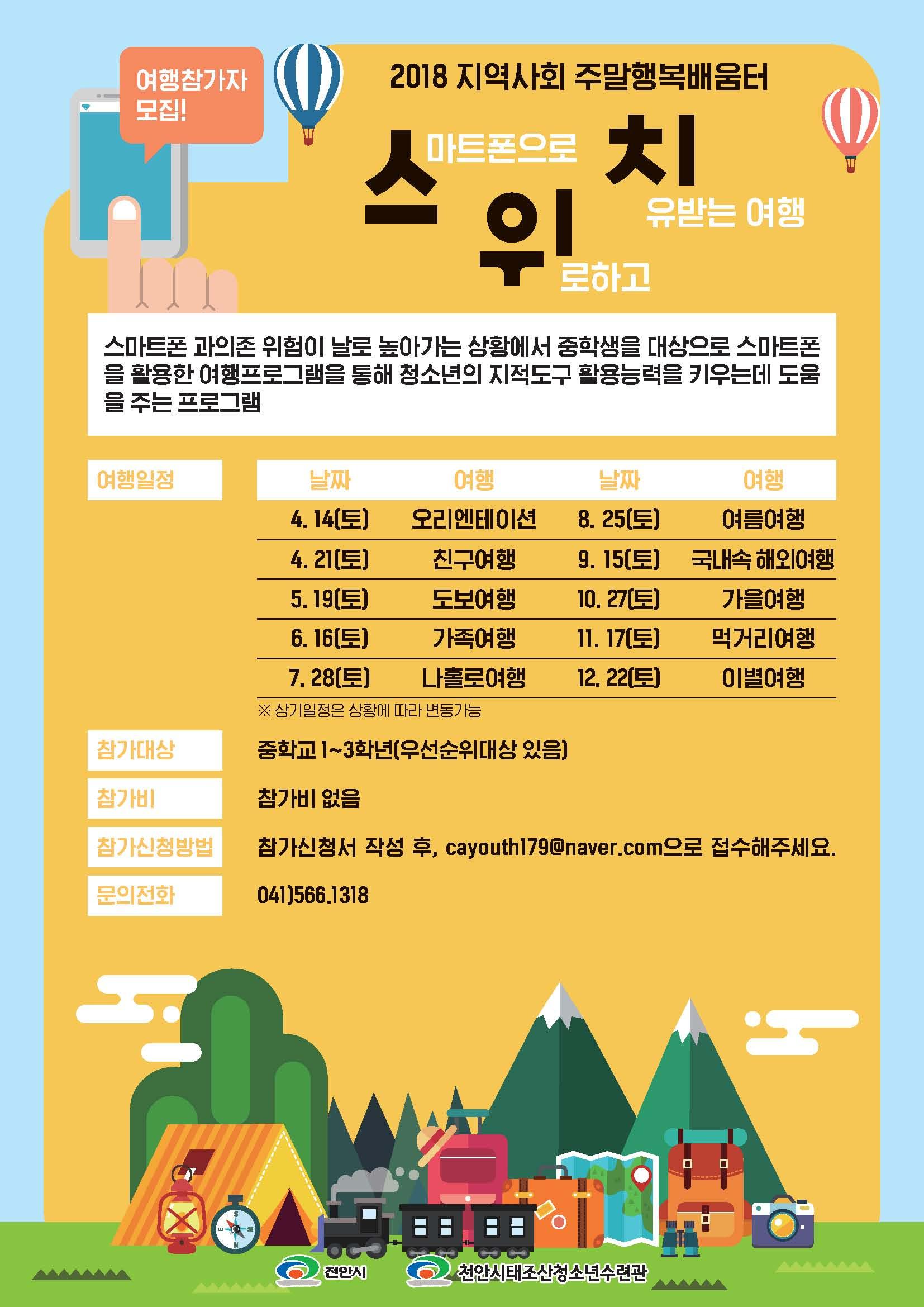 0411 태조산청소년_스위치_홈페이지기재용_최종.jpg