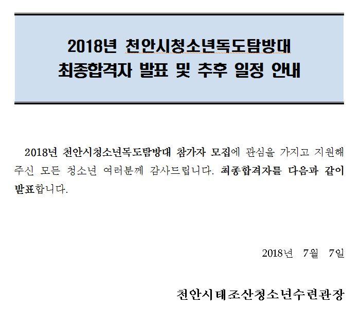 최종합격자 캡처.JPG