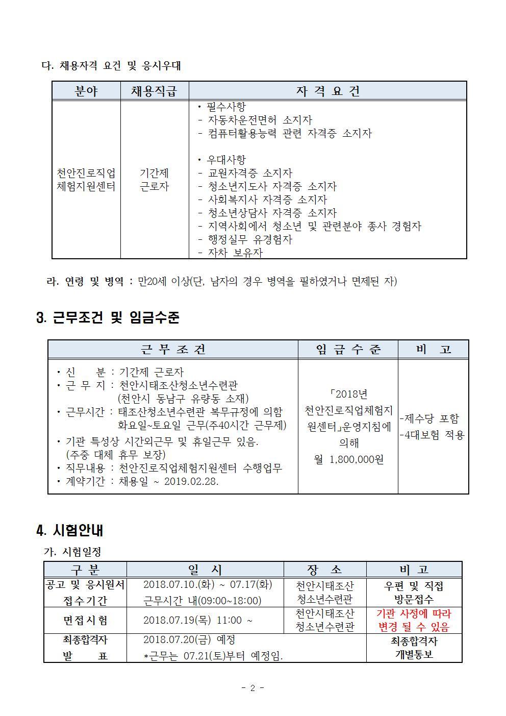 채용공고 - 배포용002.jpg