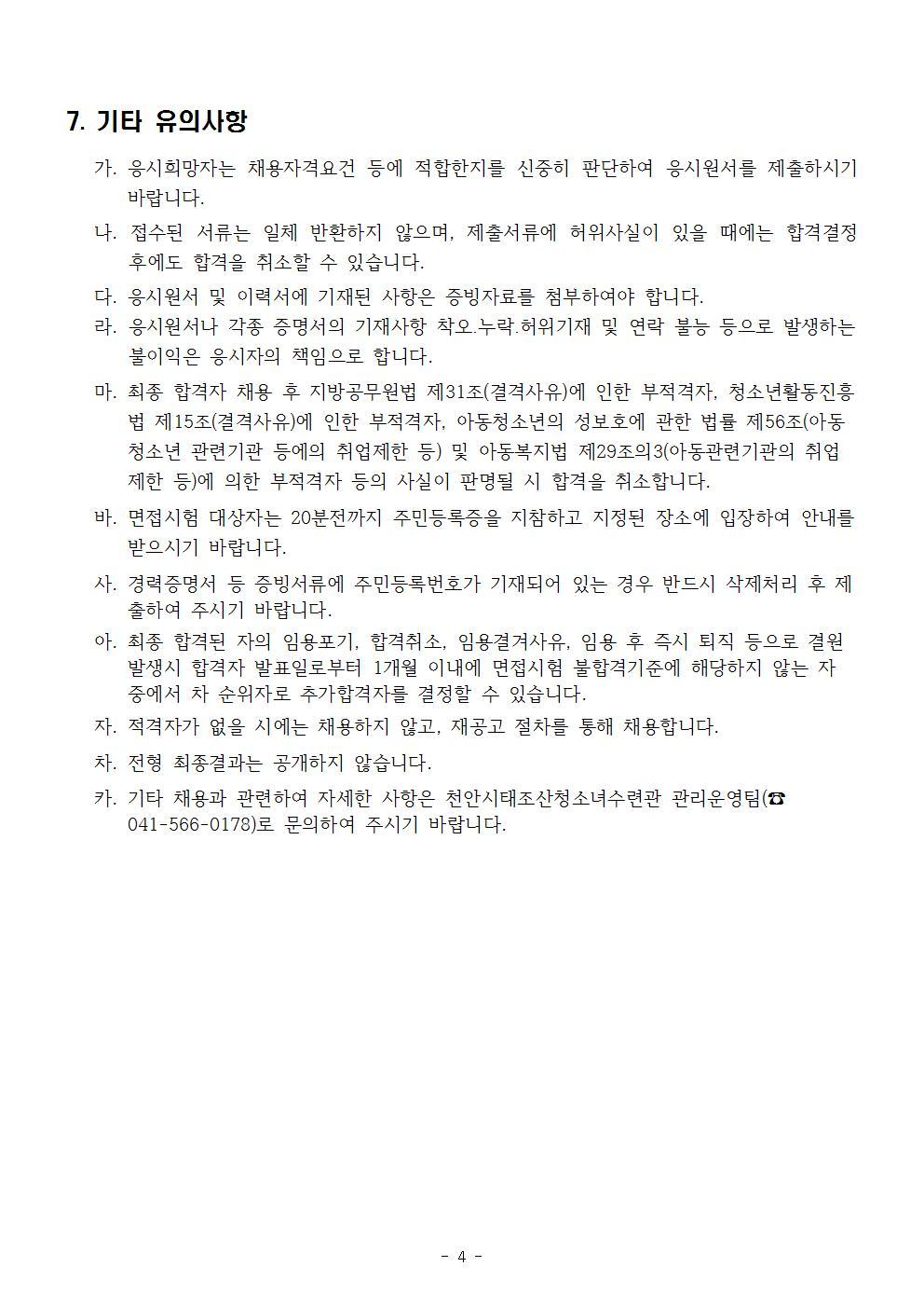 채용공고 - 배포용004.jpg