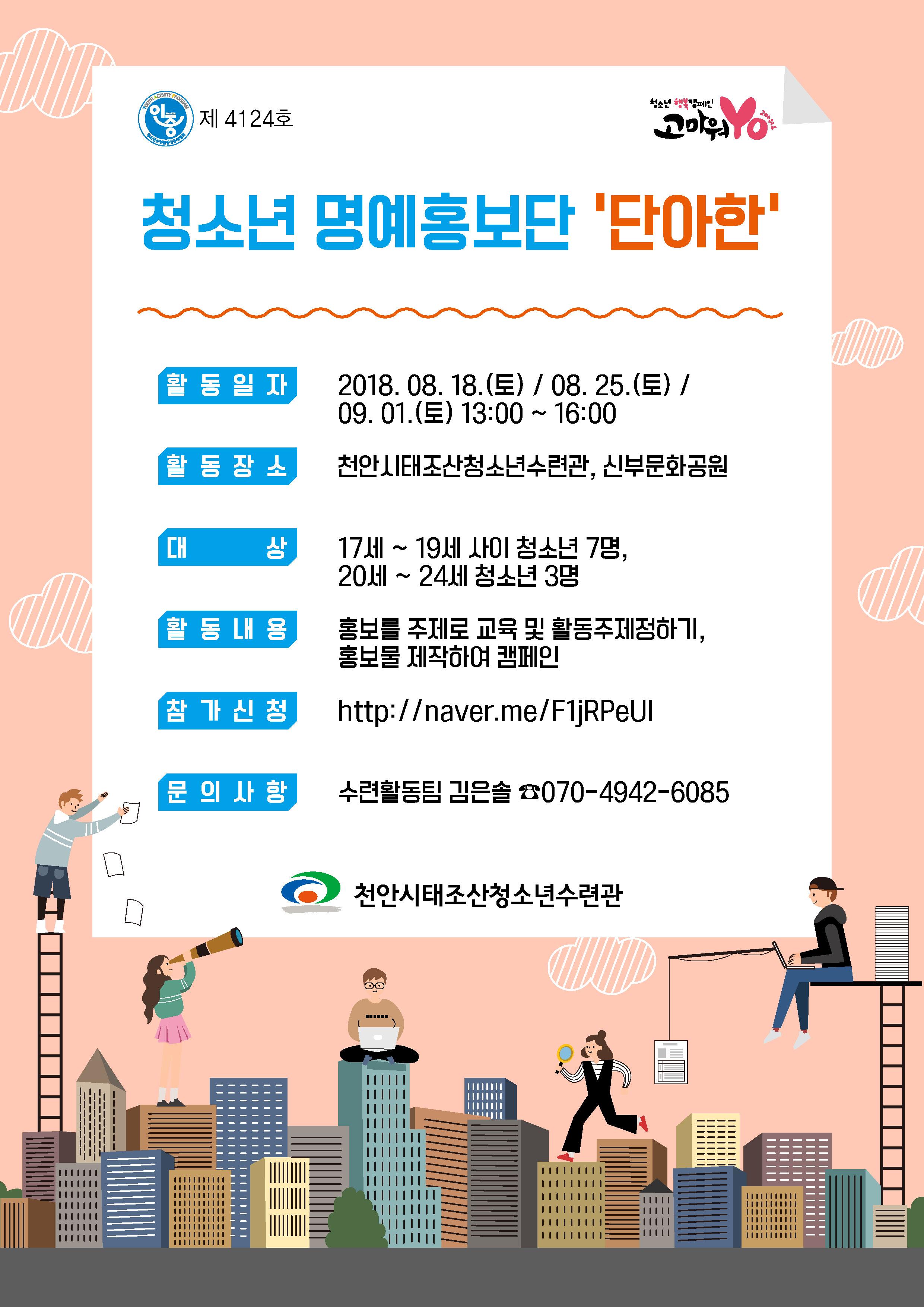 사본 -0807_태조산 단아한홍보지_최종_웹용 (1).jpg
