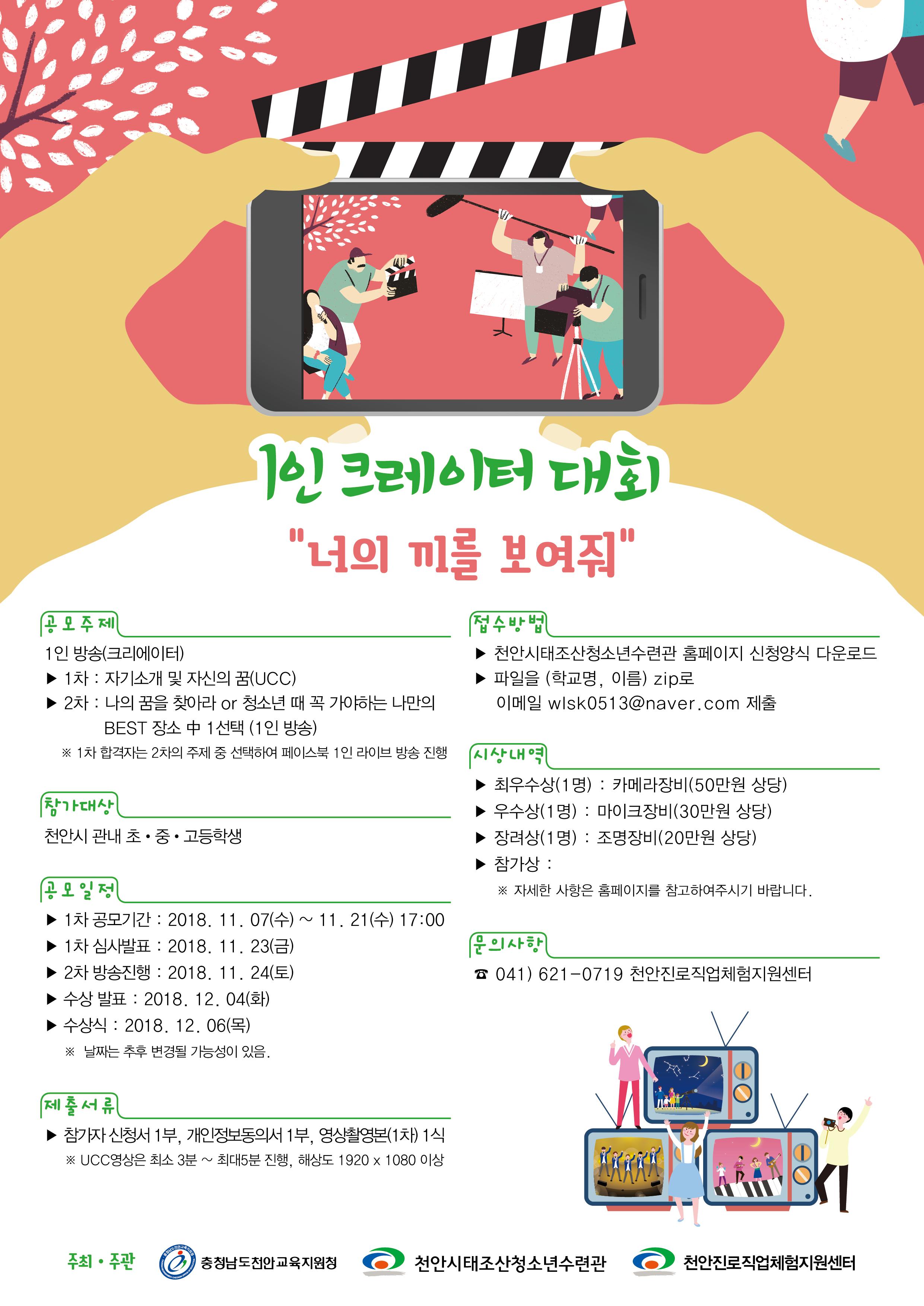 2018.11.09 태조산청소년 1인미디어대회 포스터.jpg