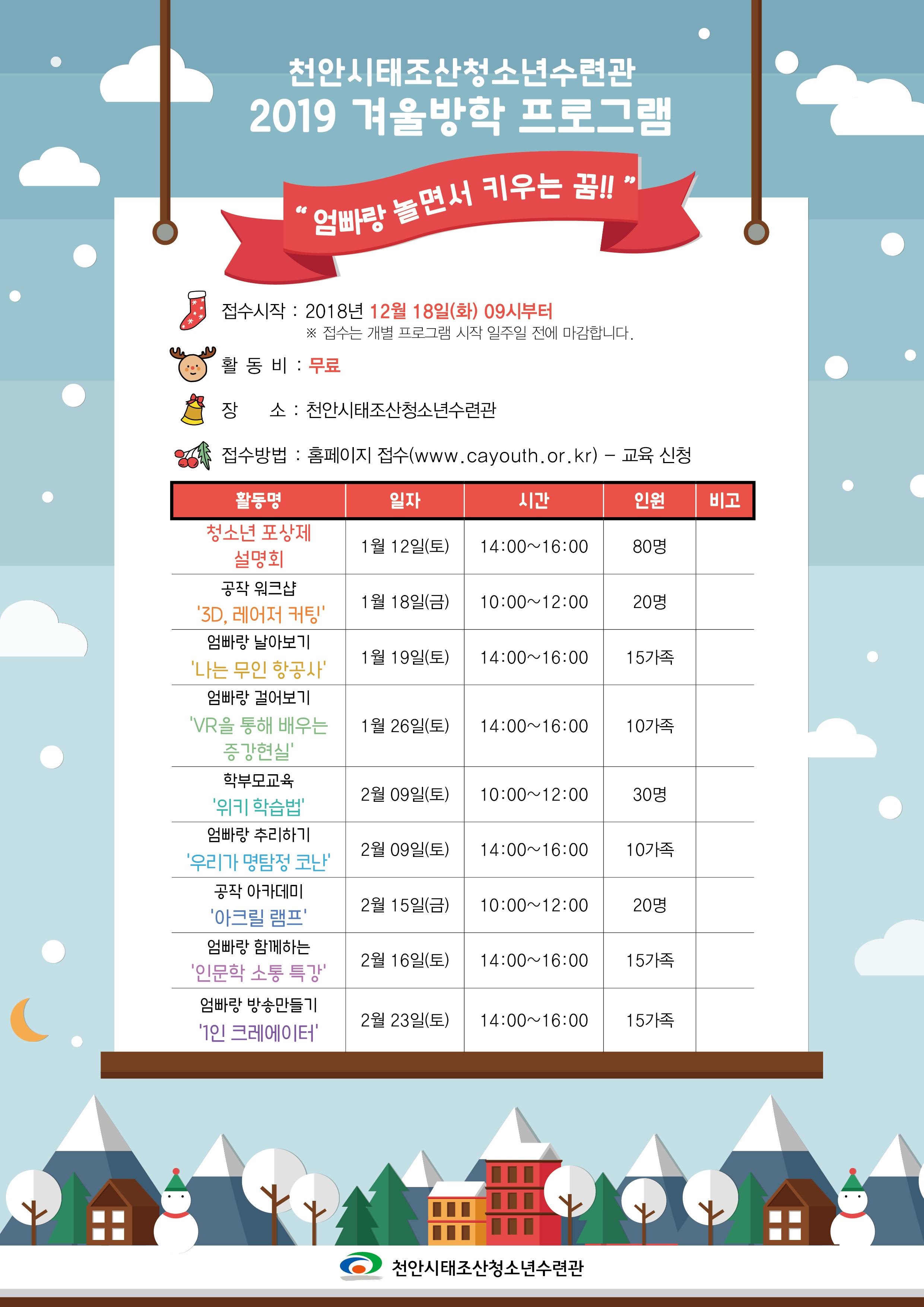 2018.12.18 태조산수련관 겨울방학프로그램_웹포스터_최종.jpg