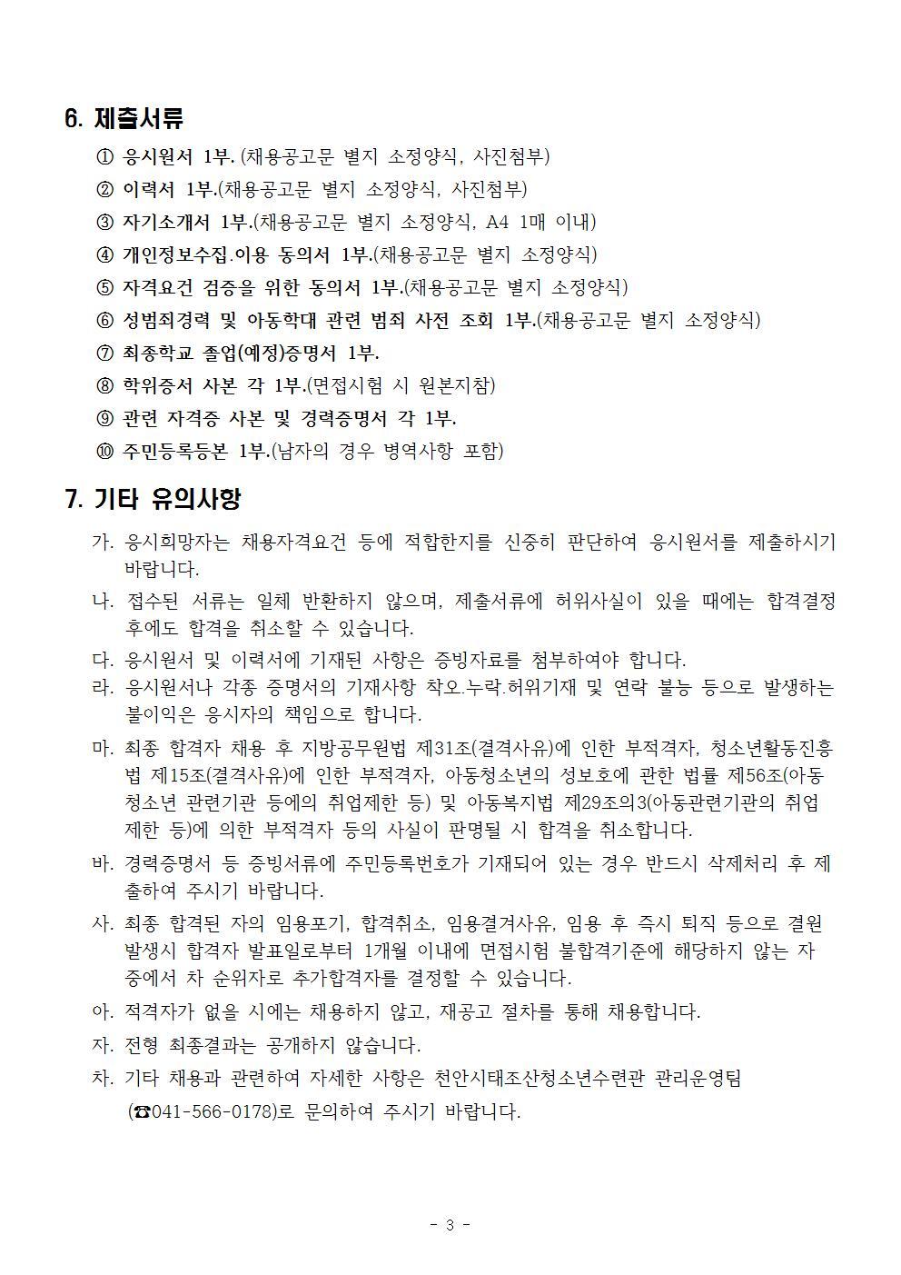 채용공고 - 배포용003.jpg
