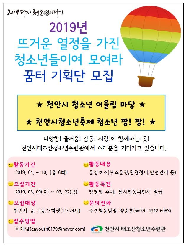 2019 꿈터기획단 모집.jpg
