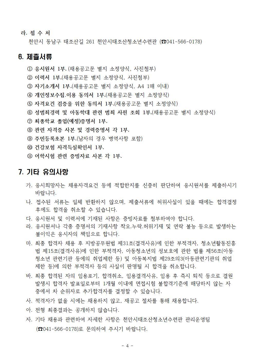 채용공고-배포용004.jpg