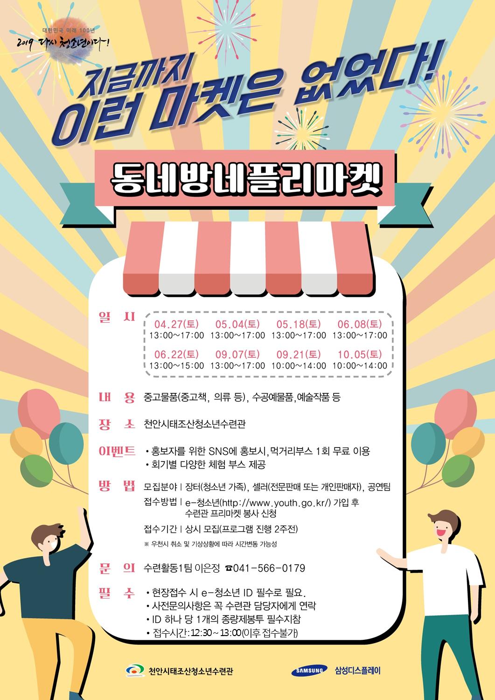 플리마켓 웹홍보용 수정완료본 19.06.22.png