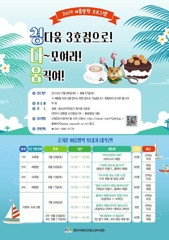 2019.07.02 태조산_여름방학프로그램_웹용_수정4_1.jpg