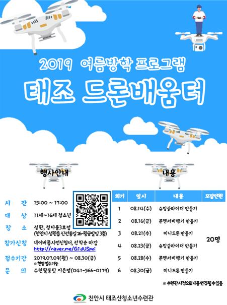 태조 드론배움터 포스터(최종 수정본)1.png