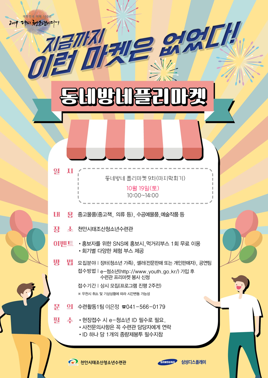 플리마켓 웹홍보용 수정완료본 19.10.10.png