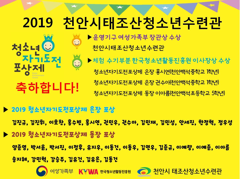 2019 충남 포상식.jpg