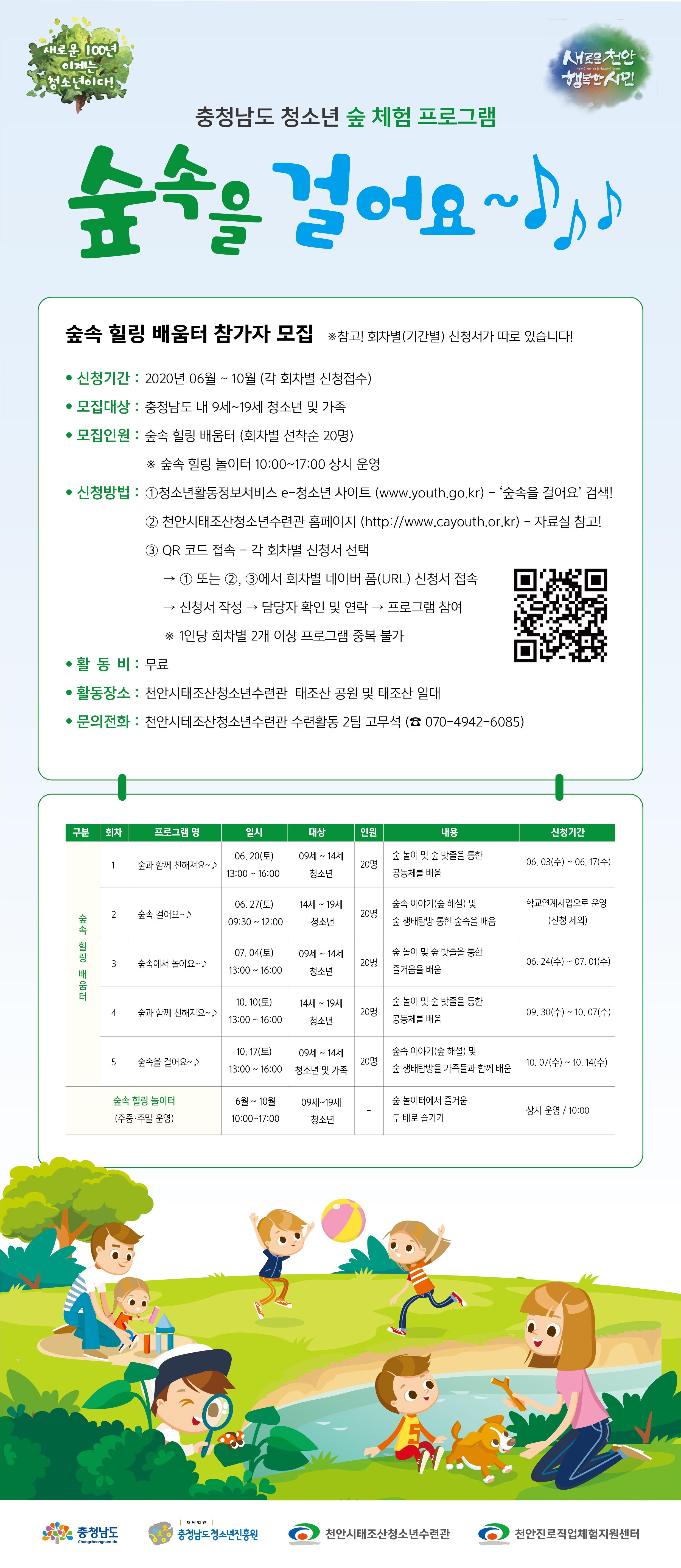 (최종)충청남도 청소년 숲 체험 프로그램 웹포스터.jpg
