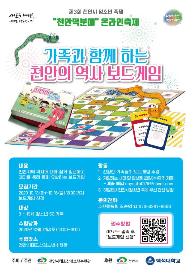 제3회 천안시청소년축제 온라인 보드게임 모집 QR.jpg