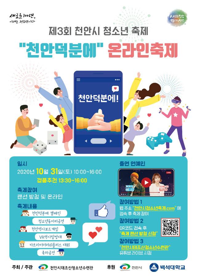 제3회 천안시청소년축제 홍보이미지.jpg