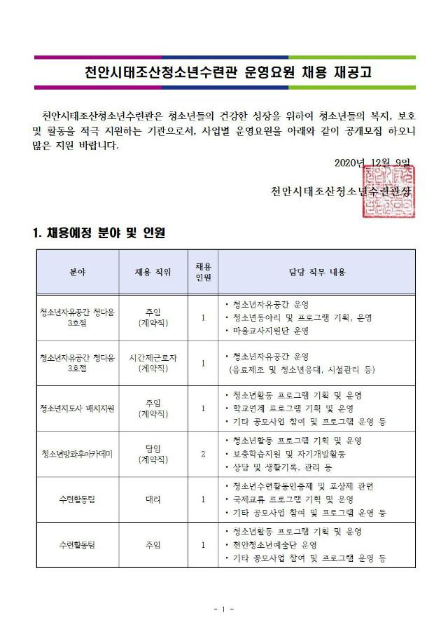 2021년 1회 신규직원 공개경쟁 채용공고001.jpg
