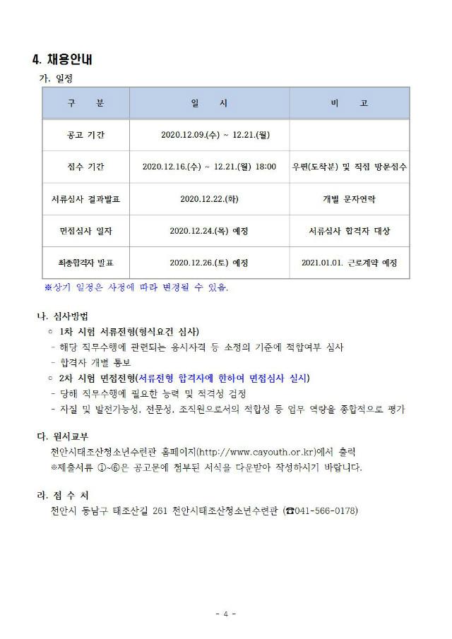 2021년 1회 신규직원 공개경쟁 채용공고004.jpg