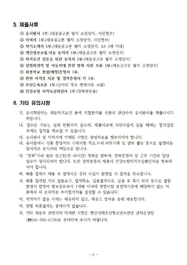2021년 1회 신규직원 공개경쟁 채용공고005.jpg